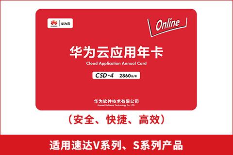 华为云 · 应用年卡 CSD-4