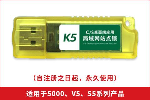 局域网站点 K5