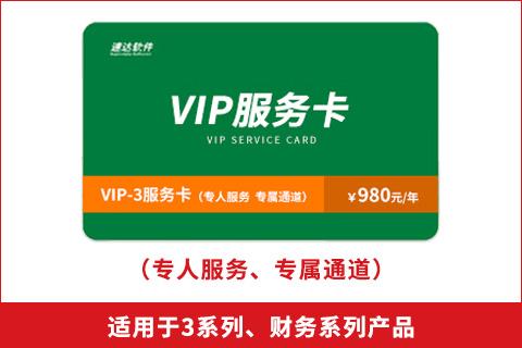 包年服务卡 VIP-3