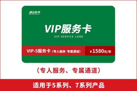 包年服务卡 VIP-5
