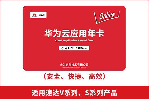 华为云 · 应用年卡 CSD-2