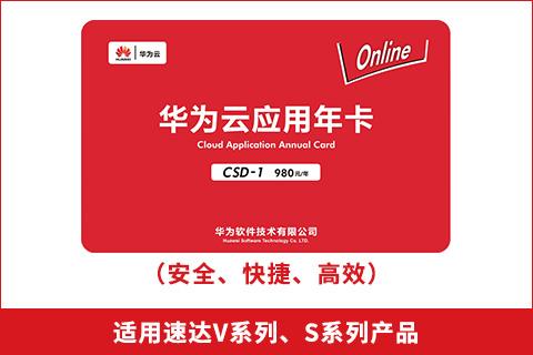 华为云 · 应用年卡 CSD-1