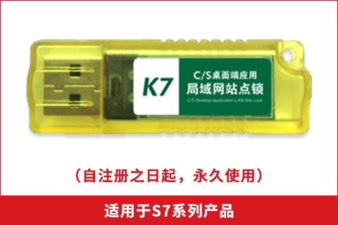 局域网站点 K7