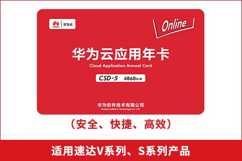 华为云 · 应用年卡 CSD-5